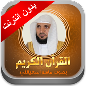 Quran maher al mueaqly icon