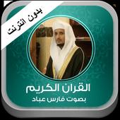 القران فارس عباد بدون انترنت icon