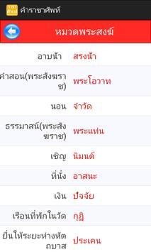 ... คำราชาศัพท์ Royal Word apk screenshot