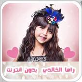 اجمل مقاطع راما الخالدي  بدون نت icon