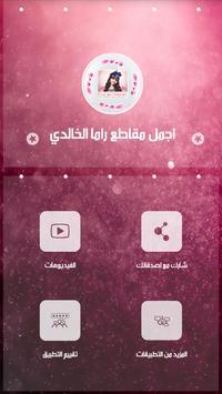 اجمل مقاطع راما الخالدي  بدون نت apk screenshot