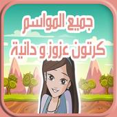 كرتون عزوز و دانية - جميع المواسم icon
