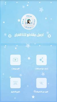 اجمل مقاطع لانا الفراج بدون نت screenshot 3