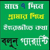 সাত দিনে গ্রামার শিখে ইংরেজিতে কথা বলুন icon