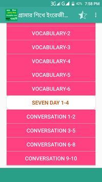 সাত দিনে গ্রামার শিখে ইংরেজিতে কথা বলুন screenshot 2