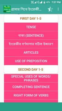 সাত দিনে গ্রামার শিখে ইংরেজিতে কথা বলুন screenshot 5