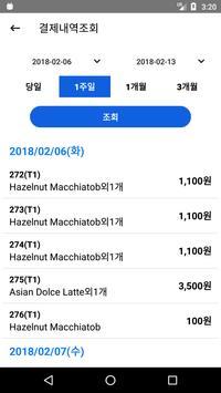 KOPay Coffee Merchant apk screenshot