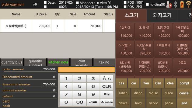 KOPay POS apk screenshot