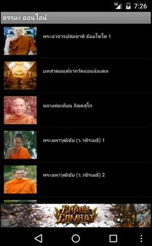 Religion Online screenshot 3