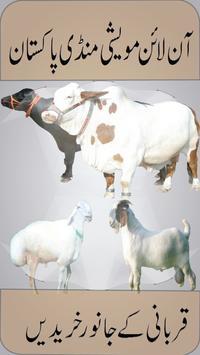 qurbani app Online Maweshi Mandi-Qurbani Animal screenshot 2