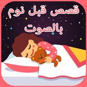 قصص الأطفال قبل نوم بالصوت بدون انترنيت icon