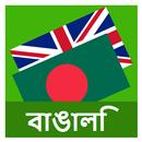 English Bengali Translator APK