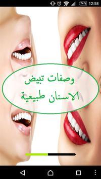 وصفات تبيض الاسنان poster
