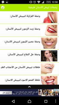 وصفات تبيض الاسنان apk screenshot