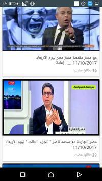 عاجل معتز مطر apk screenshot