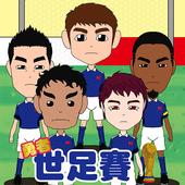 2014世界盃,台灣勇士向前衝 icon