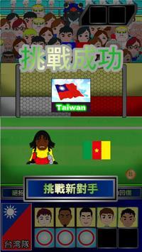 2014世界盃,台灣勇士向前衝 apk screenshot