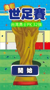 2014世界盃,台灣勇士向前衝 poster