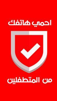 احمي هاتفك من المتطفلين poster