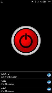 احمي هاتفك من المتطفلين apk screenshot