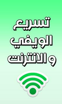 تسريع الويفي و الانترنت Prank poster