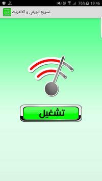 تسريع الويفي و الانترنت Prank apk screenshot