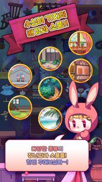 유리인형 apk screenshot