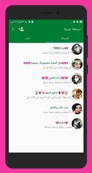 دردشة عربية screenshot 4