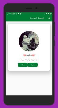 دردشة عربية screenshot 5