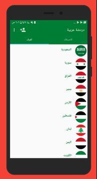 دردشة عربية poster