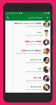 دردشة عربية screenshot 2