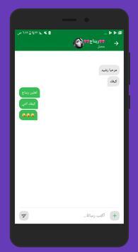 دردشة عربية screenshot 3