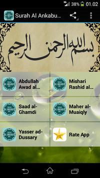 Surah Al Ankabut Mp3 poster