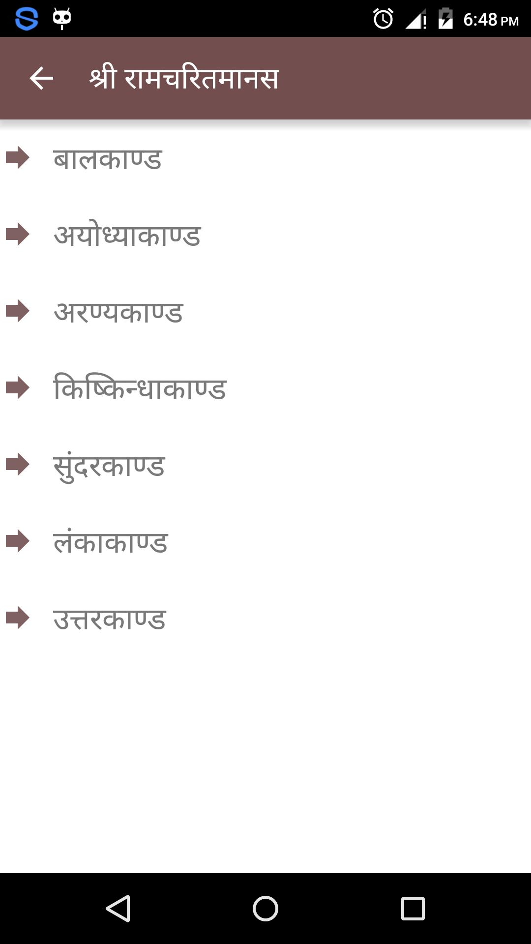 Ramayan , Ramcharitmanas poster