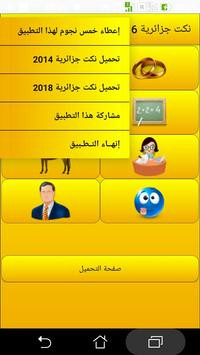 نكـت جـزائـرية 2016 apk screenshot