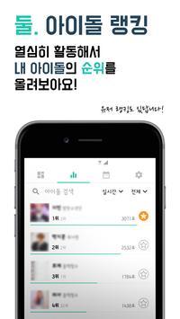 아이돌스쿨 - 아이돌 랭킹, 스케줄, 커뮤니티, 잠금화면 apk screenshot