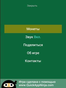 Диномания screenshot 9