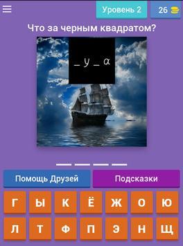Интуиция. Угадай слово apk screenshot