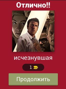 Киномания. Угадай фильм apk screenshot