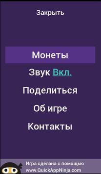 Супергеройская игра screenshot 4