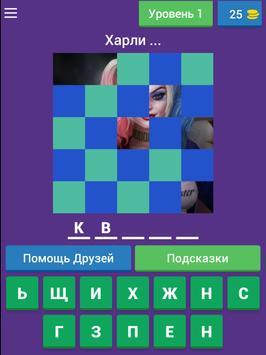 Супергеройская игра screenshot 5