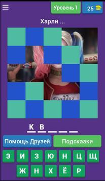Супергеройская игра poster