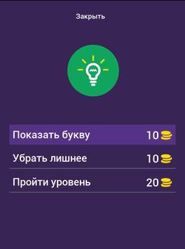 Супергеройская игра screenshot 13