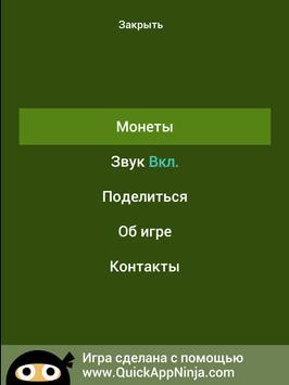 Супергерои против злодеев apk screenshot