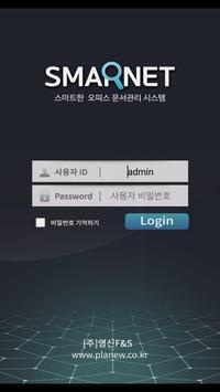 스마닛(SMARNET) screenshot 1