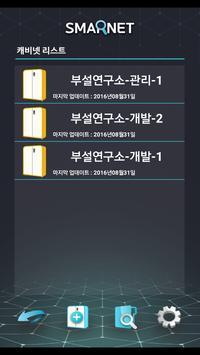 스마닛(SMARNET) screenshot 2