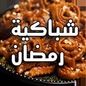 وصفات الشباكية في شهر رمضان 2018 icon