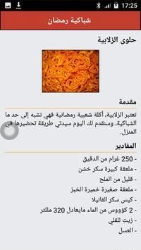 وصفات الشباكية في شهر رمضان 2018 screenshot 2
