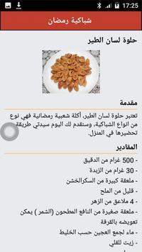 وصفات الشباكية في شهر رمضان 2018 screenshot 7