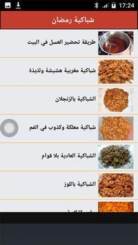 وصفات الشباكية في شهر رمضان 2018 screenshot 5